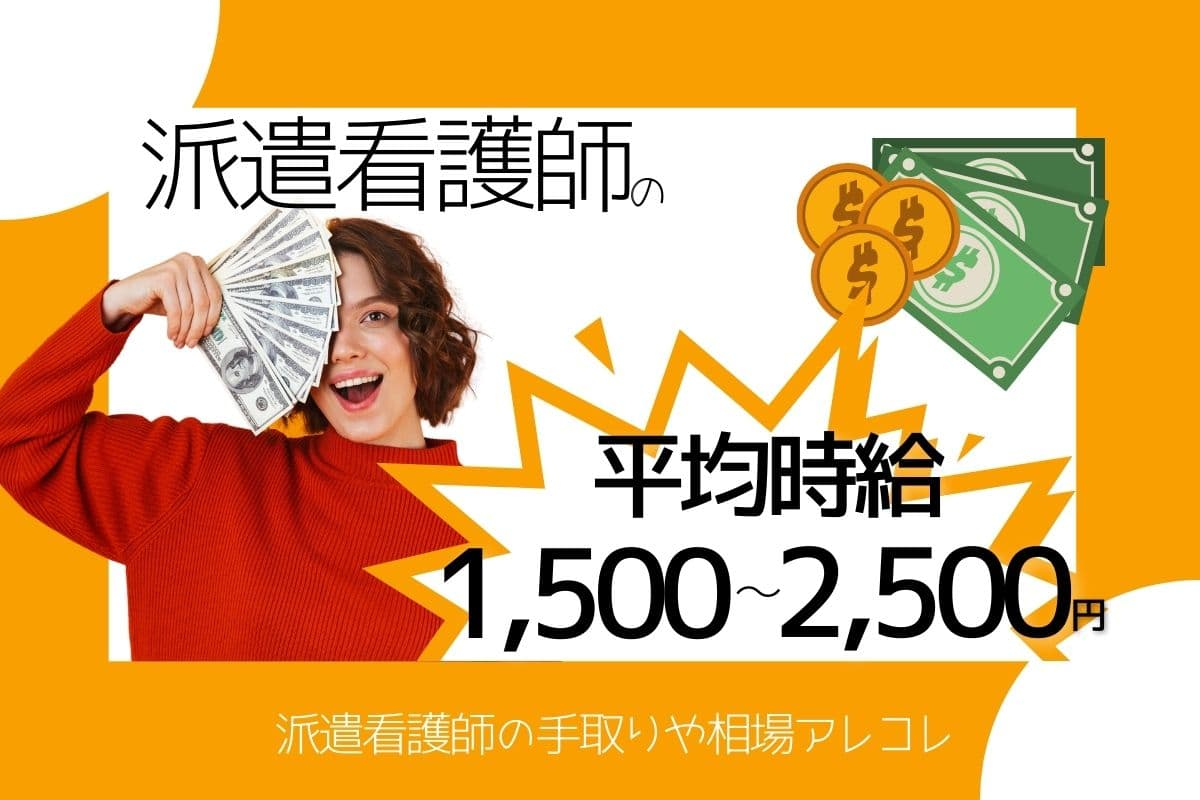 【2021年版】派遣看護師の平均時給2,500円!【手取りや相場アレコレを徹底解説】