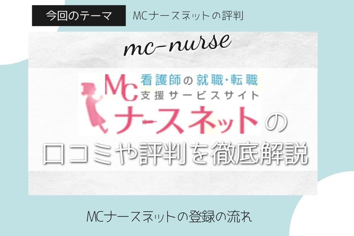 MCナースネットの評判と特徴【登録のメリットとデメリットを徹底解説】