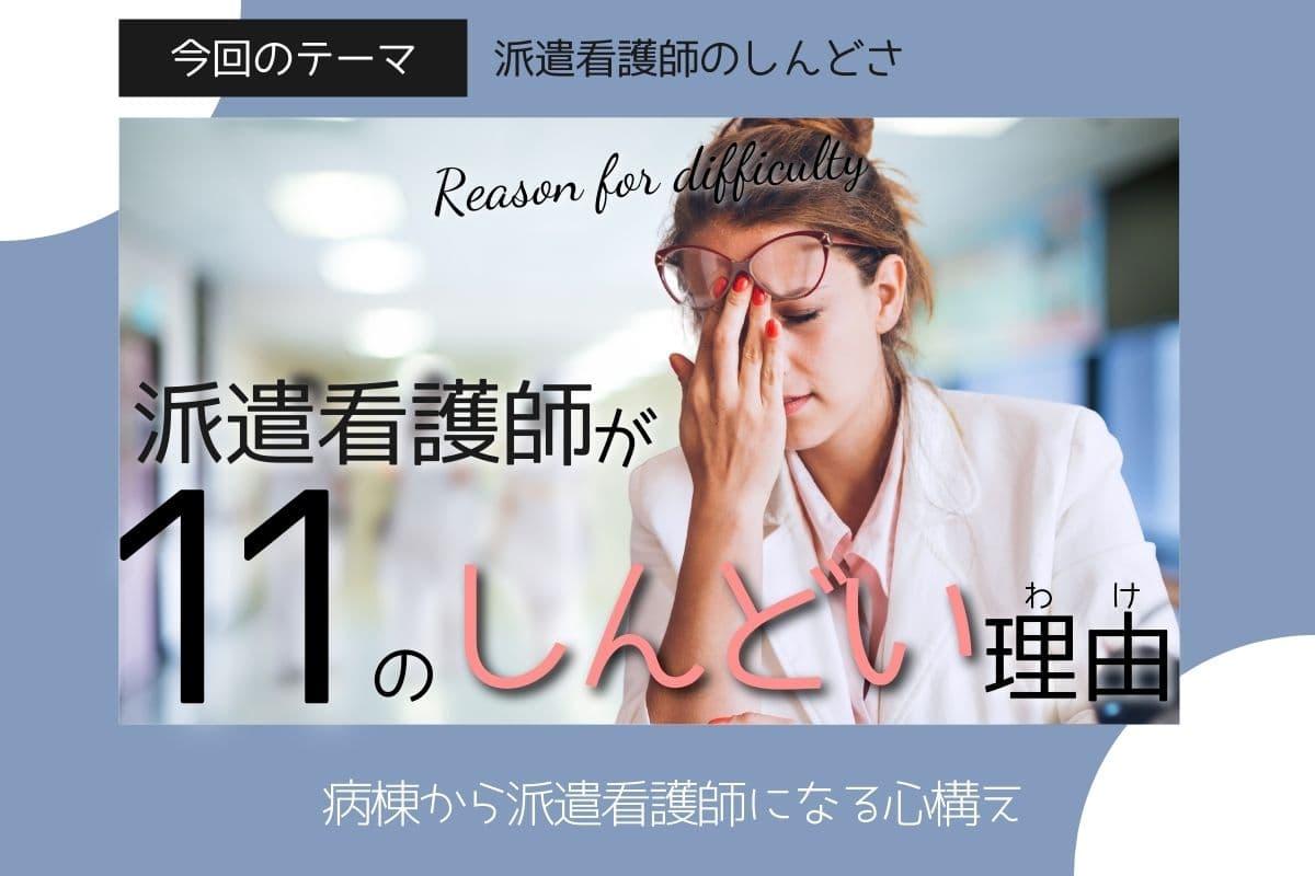 【コレで解決!】派遣看護師がしんどい11の理由と解決法【病棟に疲れたあなたに送る体験談】