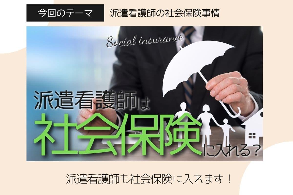 【無知危険】派遣看護師は社会保険に入れる?加入条件や保険証を徹底解説